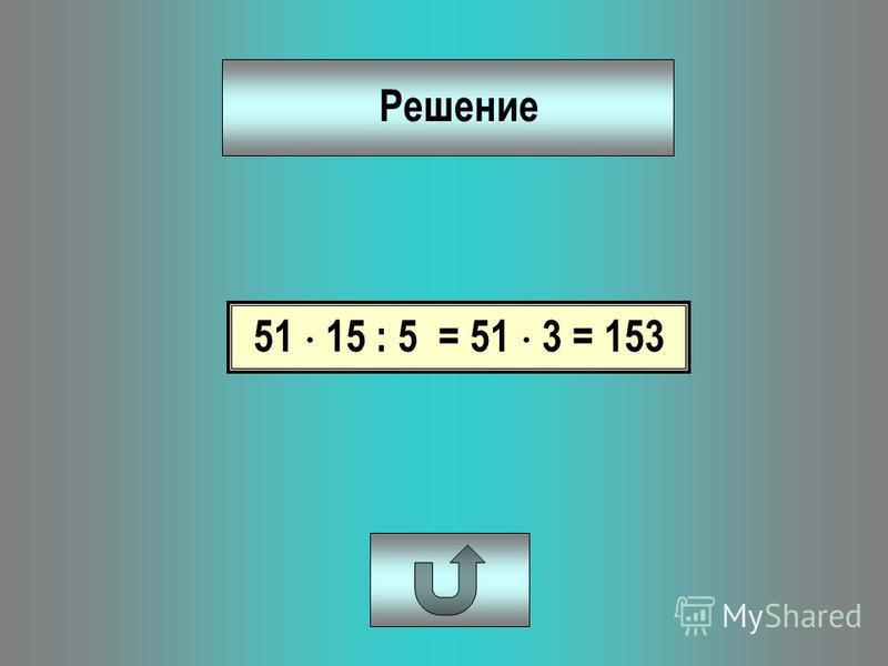 умножить какое - либо число на 15 и результат разделить на 5 – это всё равно, что данное число умножить на 3 Помощь Подсказка 2 Чтобы проверить себя, нажми «Помощь»