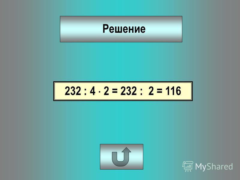 разделить какое-либо число на 4 и результат умножить на 2 – это все равно, что данное число разделить на 2. Помощь Подсказка 2 Чтобы проверить себя, нажми «Помощь»