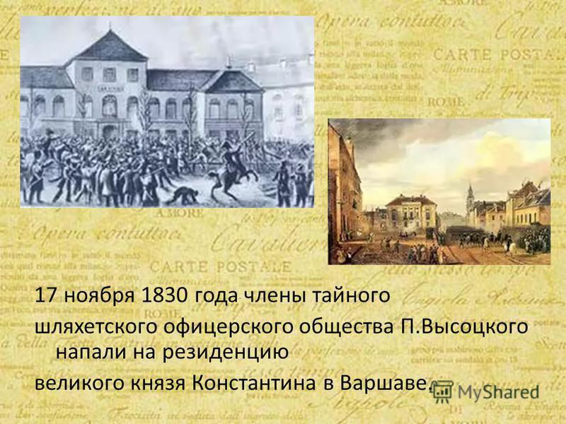 17 ноября 1830 года члены тайного шляхетского офицерского общества П.Высоцкого напали на резиденцию великого князя Константина в Варшаве.