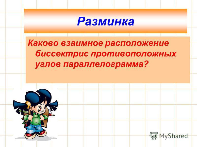 Разминка Каково взаимное расположение биссектрис противоположных углов параллелограмма?