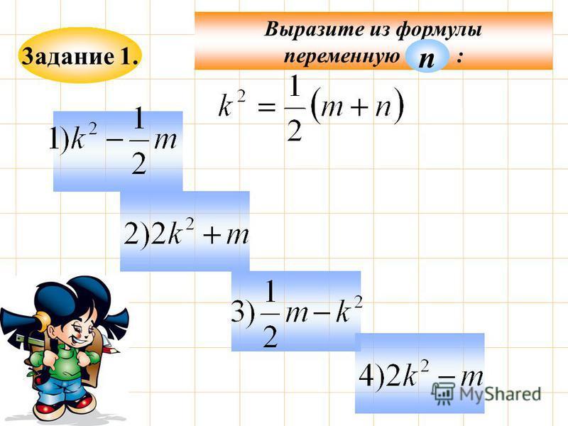3 зззадание 1. Выразите из формулы переменную : п