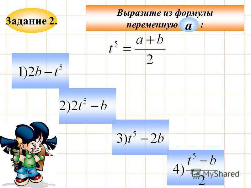 3 зззадание 2. Выразите из формулы переменную : а