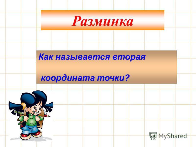 Разминка Как называется вторая координата точки?