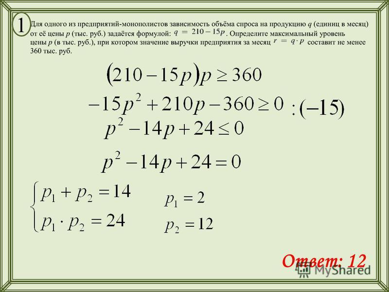 1 Ответ: 12