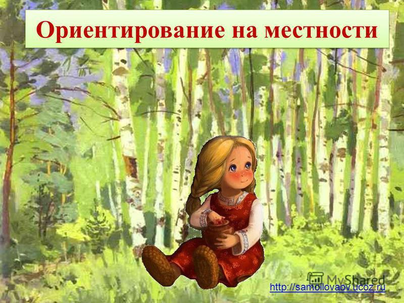 Ориентирование на местности http://samoilovaov.ucoz.ru