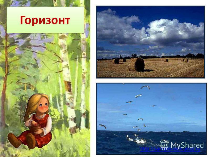 Горизонт http://samoilovaov.ucoz.ru