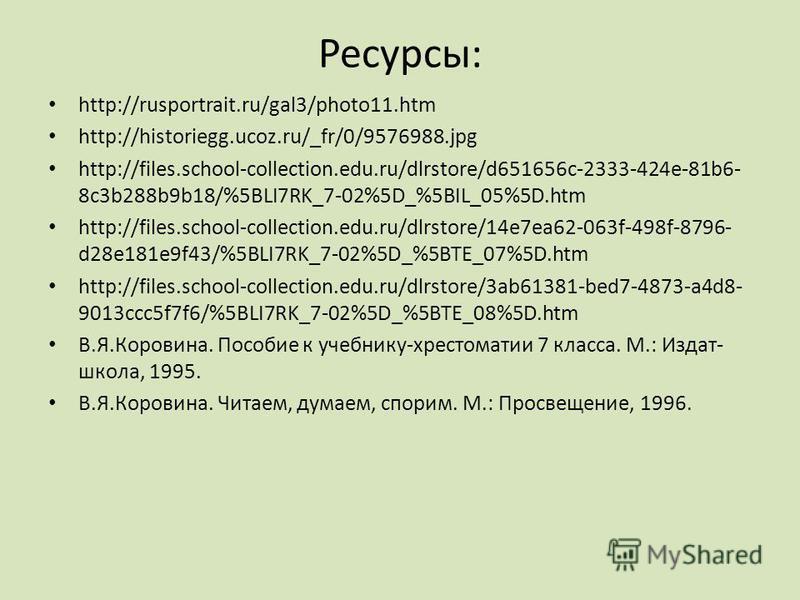 Ресурсы: http://rusportrait.ru/gal3/photo11. htm http://historiegg.ucoz.ru/_fr/0/9576988. jpg http://files.school-collection.edu.ru/dlrstore/d651656c-2333-424e-81b6- 8c3b288b9b18/%5BLI7RK_7-02%5D_%5BIL_05%5D.htm http://files.school-collection.edu.ru/