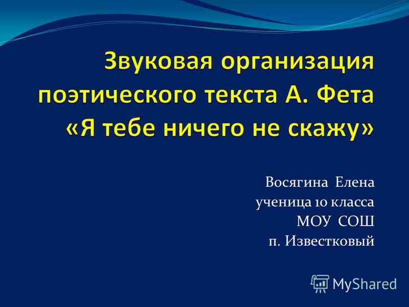 Восягина Елена ученица 10 класса МОУ СОШ п. Известковый