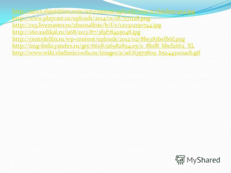 http://news.slnutrition.com/wp-content/uploads/2011/11/chicken-402. jpg http://www.playcast.ru/uploads/2014/01/18/7171128. png http://cs3.livemaster.ru/zhurnalfoto/b/f/e/120302150744. jpg http://s60.radikal.ru/i168/1103/87/3f9f78495048. jpg http://ce