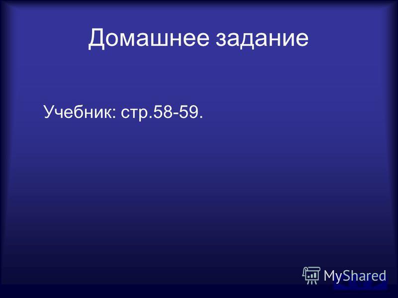 Домашнее задание Учебник: стр.58-59.