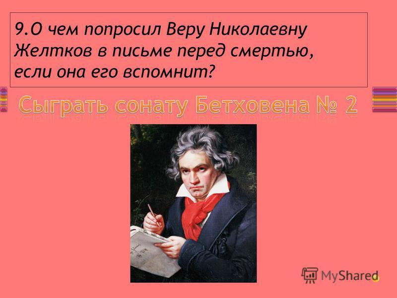 9. О чем попросил Веру Николаевну Желтков в письме перед смертью, если она его вспомнит?
