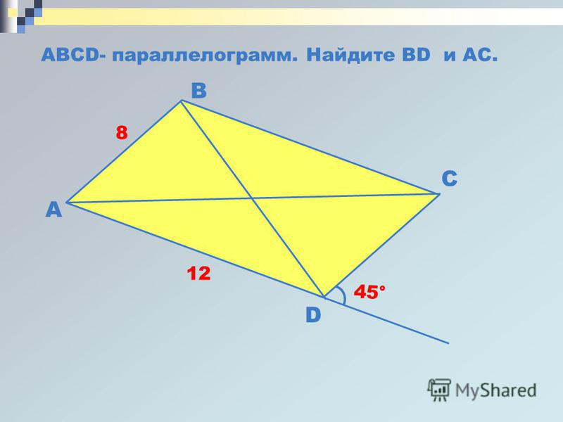 ABCD- параллелограмм. Найдите BD и AC. 45° A B C D 8 12