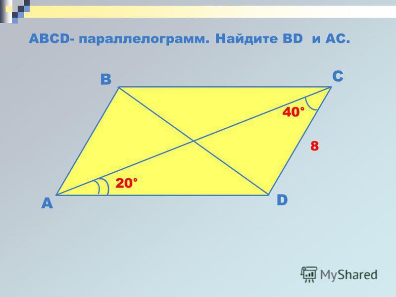 ABCD- параллелограмм. Найдите BD и AC. A B C D 8 20° 40°