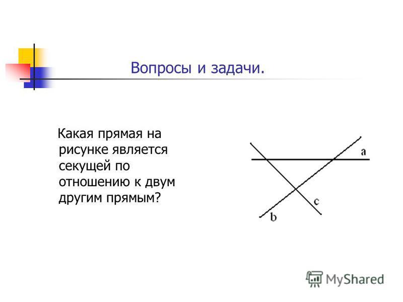 Какая прямая на рисунке является секущей по отношению к двум другим прямым? Вопросы и задачи.