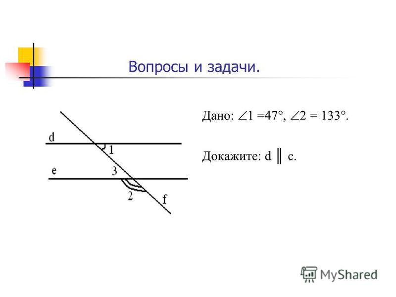 Дано: 1 =47, 2 = 133. Докажите: d с. Вопросы и задачи.