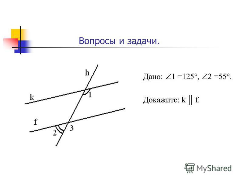 Дано: 1 =125, 2 =55. Докажите: k f. Вопросы и задачи.