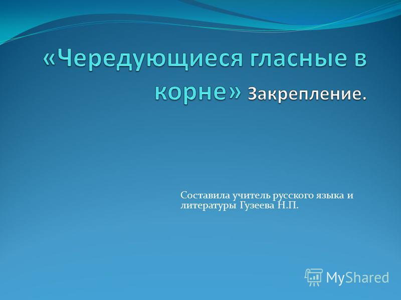 Составила учитель русского языка и литературы Гузеева Н.П.