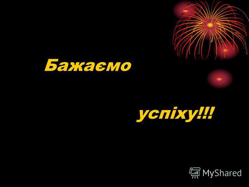 Бажаємо успіху!!!
