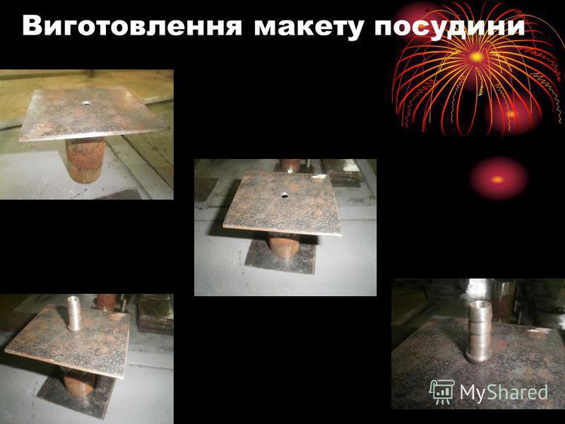 Виготовлення макету посудини
