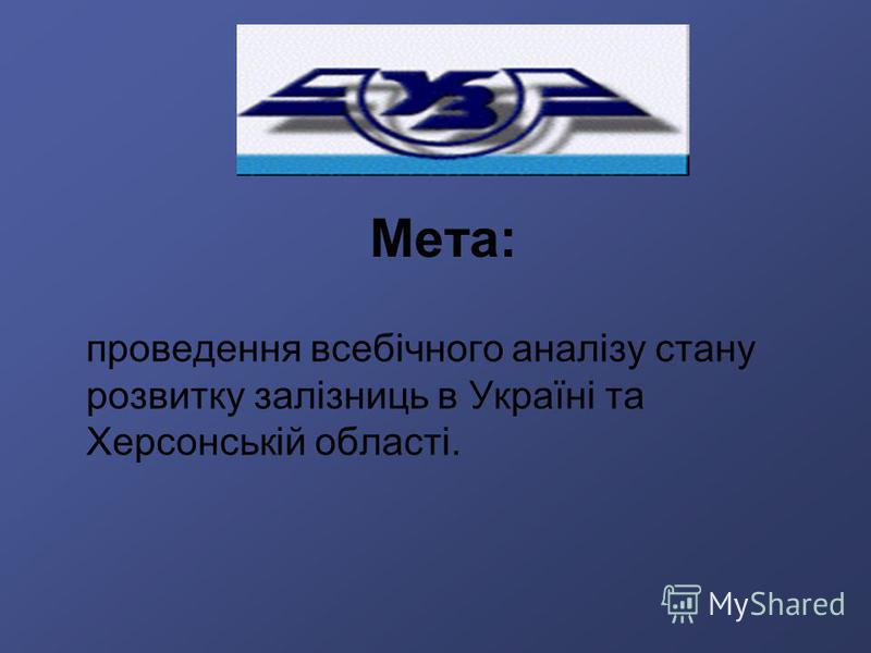 Мета: проведення всебічного аналізу стану розвитку залізниць в Україні та Херсонській області.