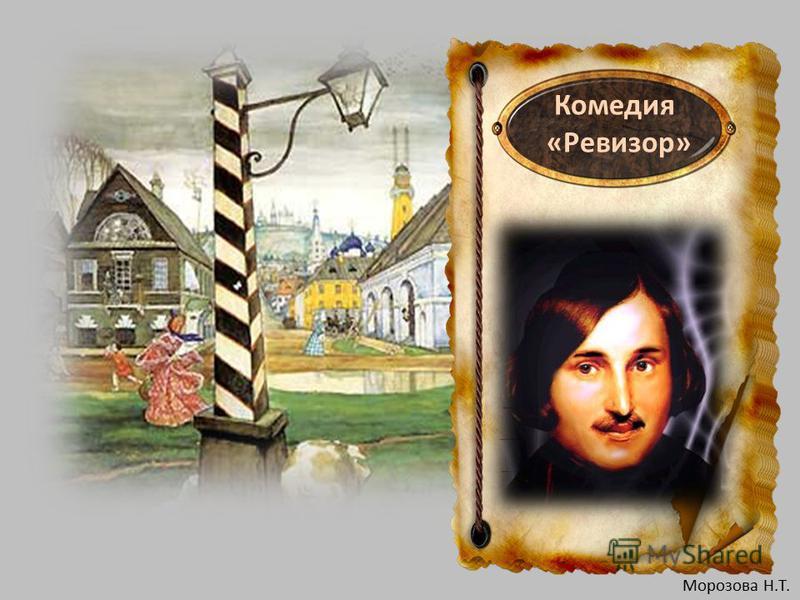 Комедия «Ревизор» Морозова Н.Т.