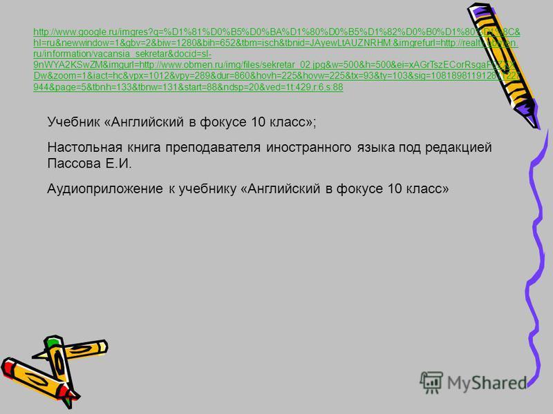 http://www.google.ru/imgres?q=%D1%81%D0%B5%D0%BA%D1%80%D0%B5%D1%82%D0%B0%D1%80%D1%8C& hl=ru&newwindow=1&gbv=2&biw=1280&bih=652&tbm=isch&tbnid=JAyewLtAUZNRHM:&imgrefurl=http://realty.obmen. ru/information/vacansia_sekretar&docid=sl- 9nWYA2KSwZM&imgurl