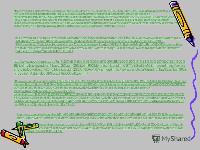 http://www.google.ru/imgres?q=%D0%BC%D0%B5%D0%B4%D1%81%D0%B5%D1%81%D1%82%D1%80%D0%B0&hl=ru&newwindow=1&gbv=2&bi w=1280&bih=608&tbm=isch&tbnid=LFkCpSFdZ2RpxM:&imgrefurl=http://kylieboswell.blogspot.com/2011/02/just-gonna-be- nurse.html&docid=rtOqYytg9