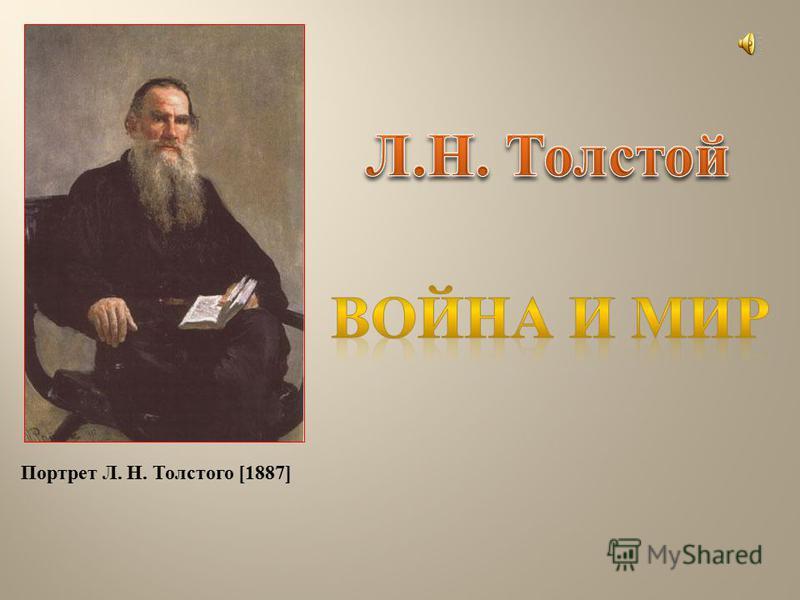 Портрет Л. Н. Толстого [1887]