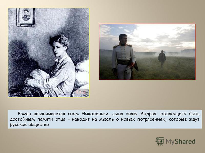 Роман заканчивается сном Николеньки, сына князя Андрея, желающего быть достойным памяти отца – наводит на мысль о новых потрясениях, которые ждут русское общество