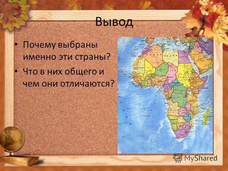 Вывод Почему выбраны именно эти страны? Что в них общего и чем они отличаются?