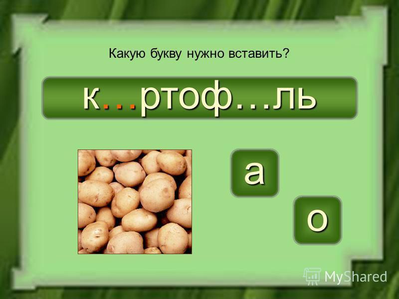 аапа ооо к…ртов…ль Какую букву нужно вставить?