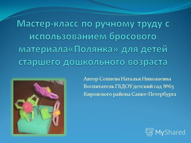Автор Сопнева Наталья Николаевна Воспитатель ГБДОУ детский сад 65 Кировского района Санкт-Петербурга