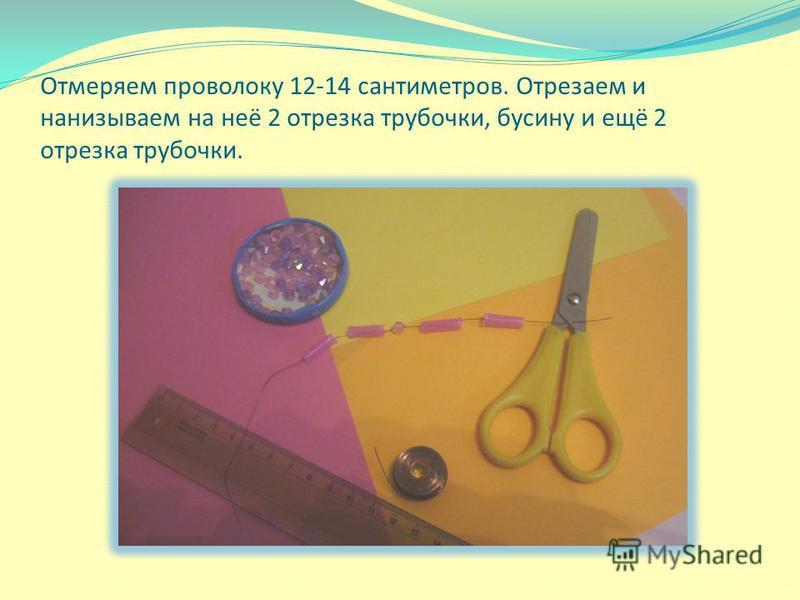 Отмеряем проволоку 12-14 сантиметров. Отрезаем и нанизываем на неё 2 отрезка трубочки, бусину и ещё 2 отрезка трубочки.