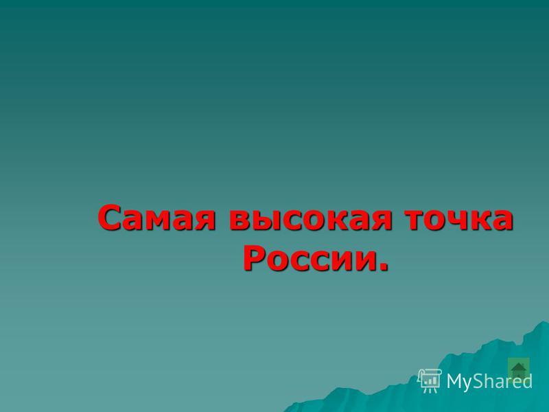 Самая высокая точка России.