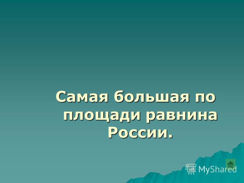 Самая большая по площади равнина России.