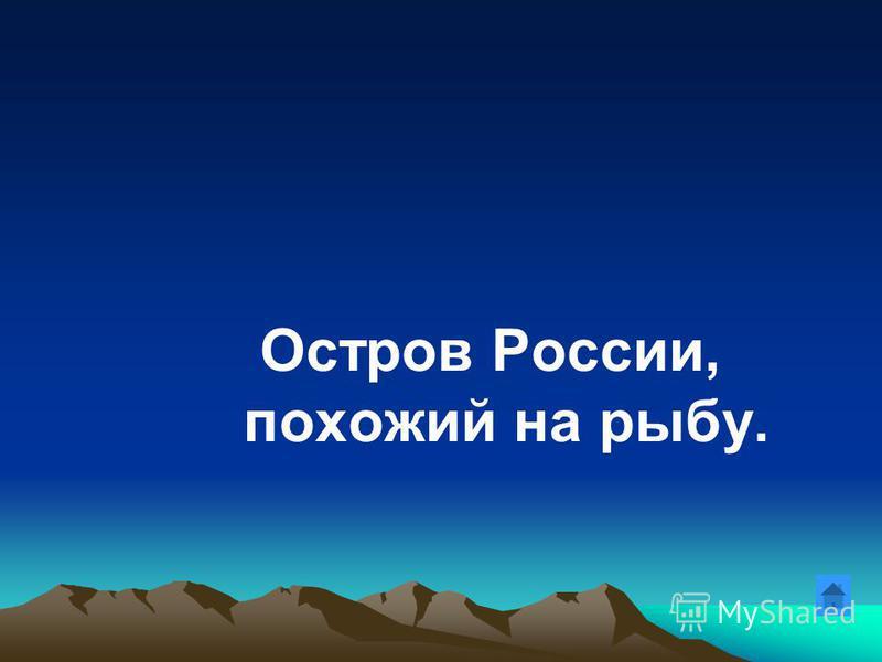 Остров России, похожий на рыбу.