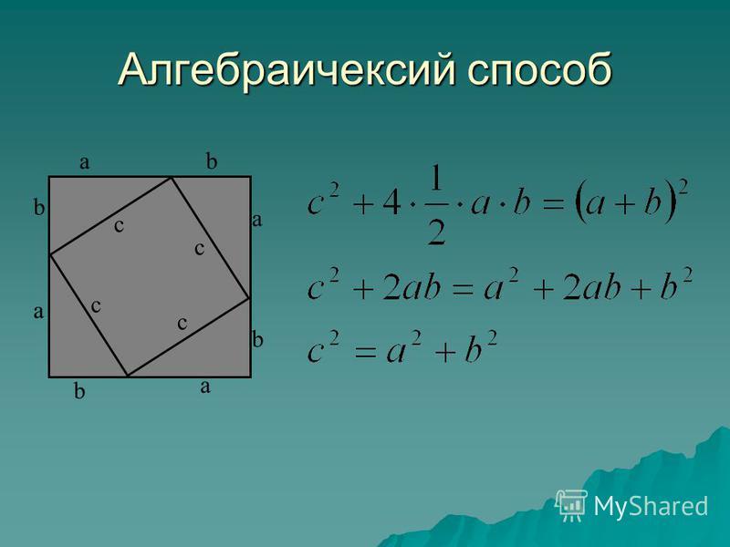 Алгебраичексий способ аb b b а а а b с с с с