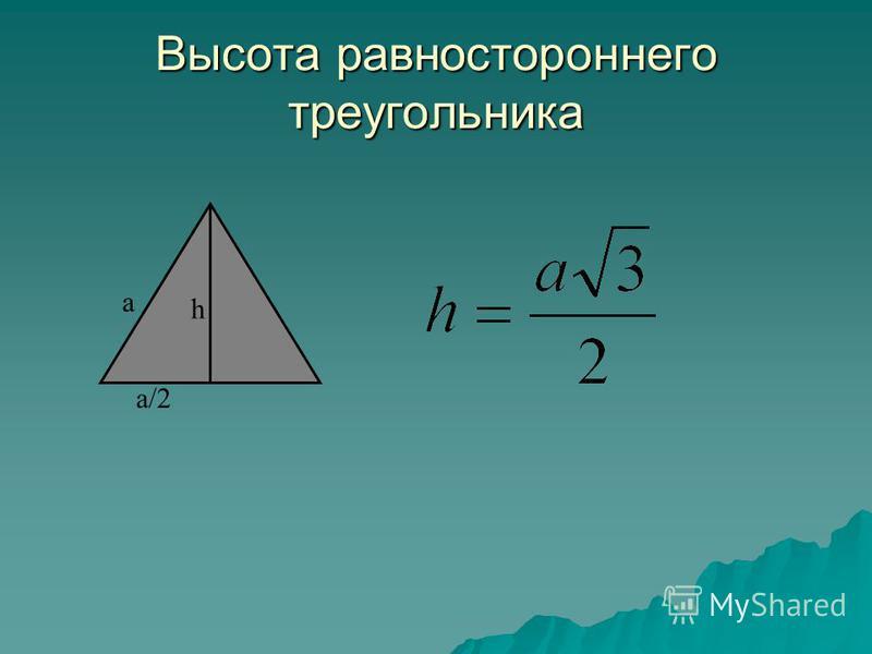 Высота равностороннего треугольника a h a/2