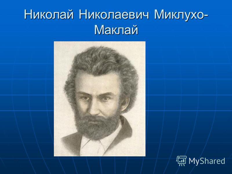 Николай Николаевич Миклухо- Маклай