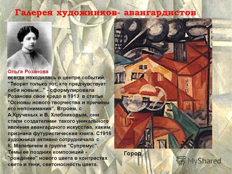 Галерея художников- авангардистов Наталия Гончарова Начинала с импрессионизма, испытывала интерес к кубизму и футуризму, а в 1906 г. увлеклась примитивом. Неопримитивизм Гончаровой - огромный вклад ее в искусство начала XX в Испанка с веером