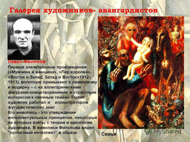 Галерея художников- авангардистов Ольга Розанова всегда находилась в центре событий,