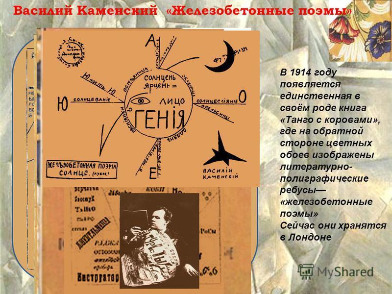 Каменский Василий Васильевич (1884-1961) работает на пароходе, на железной дороге, в театре; увлекается сельским хозяйством и живописью, литературой и авиацией с 1908 печатает свои футуристические стихи, которые передают радостно-счастливое ощущение
