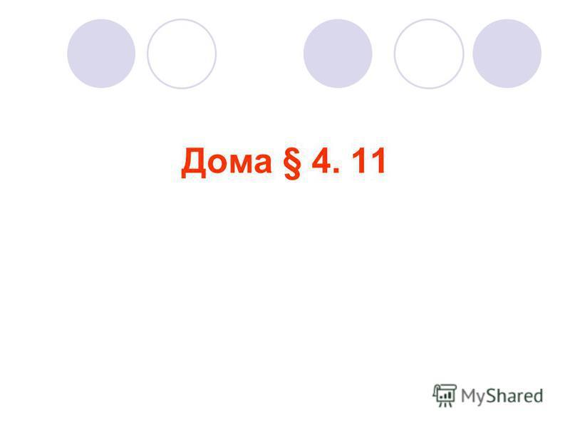 Дома § 4. 11