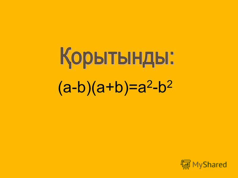(a-b)(a+b)=a 2 -b 2