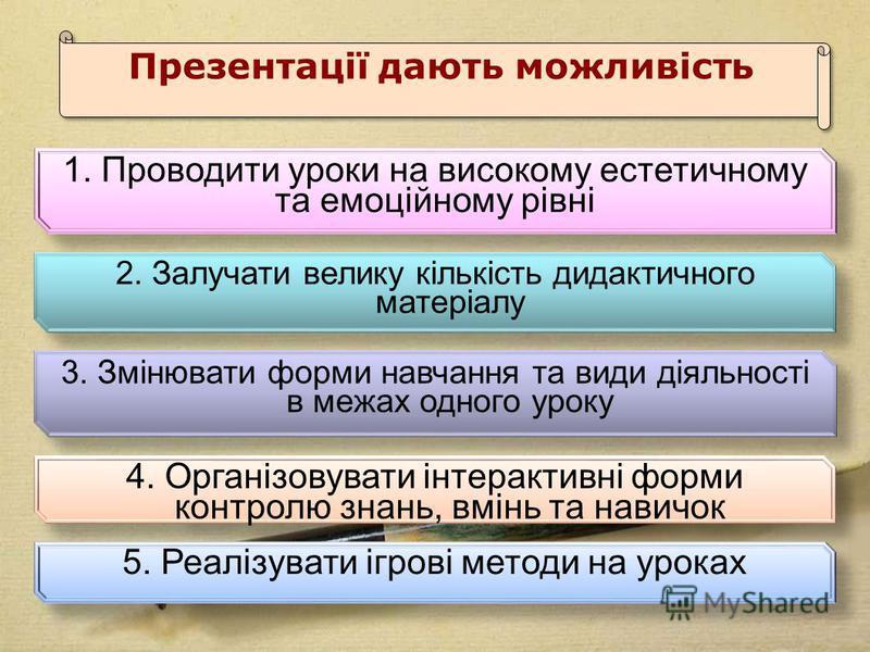 1. Проводити уроки на високому естетичному та емоційному рівні 2. Залучати велику кількість дидактичного матеріалу 3. Змінювати форми навчання та види діяльності в межах одного уроку 4. Організовувати інтерактивні форми контролю знань, вмінь та навич