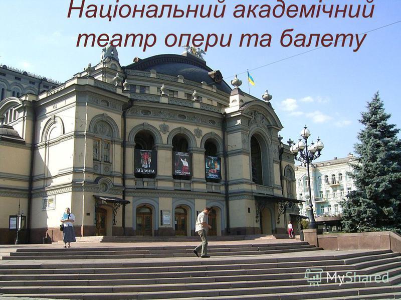 Національний академічний театр опери та балету