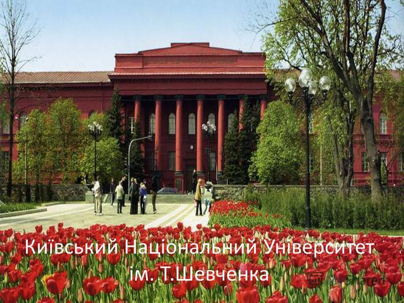 Київський Національний Університет ім. Т.Шевченка