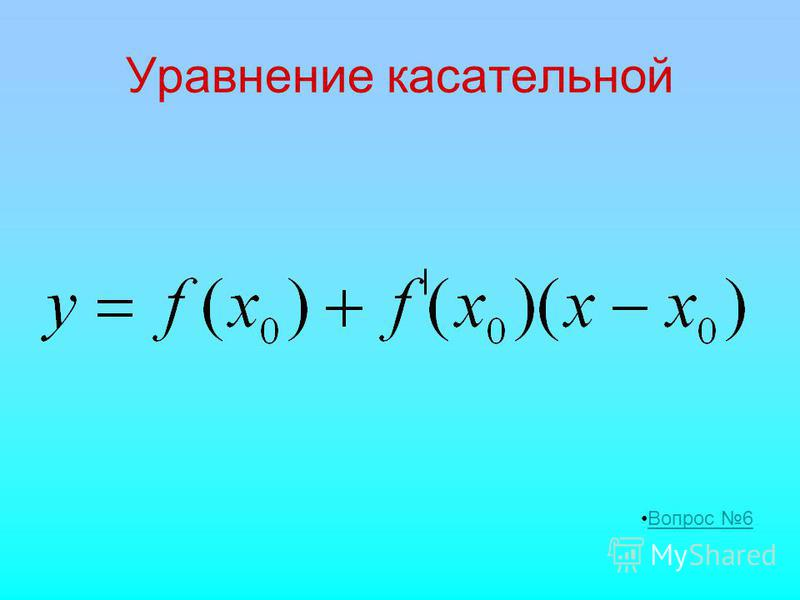 Уравнение касательной Вопрос 6