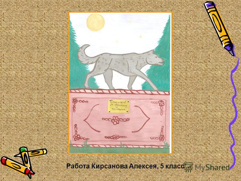 Работа Кирсанова Алексея, 5 класс