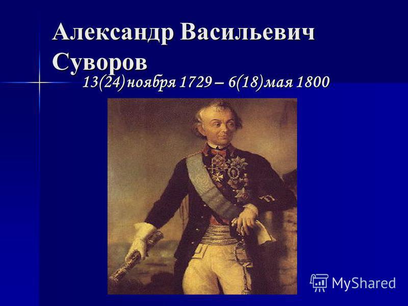 Александр Васильевич Суворов 13(24) ноября 1729 – 6(18) мая 1800